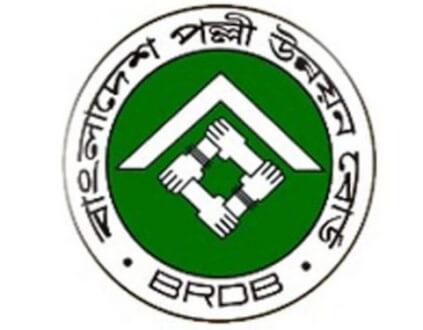 BRBD job circular
