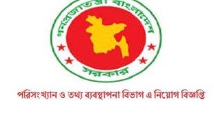 Bangladesh Ministry Planning Job Circular 2017