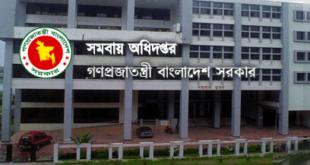 Department of Cooperatives Job