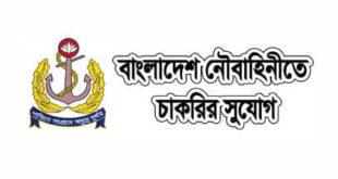 bangladesh navy circular 2019