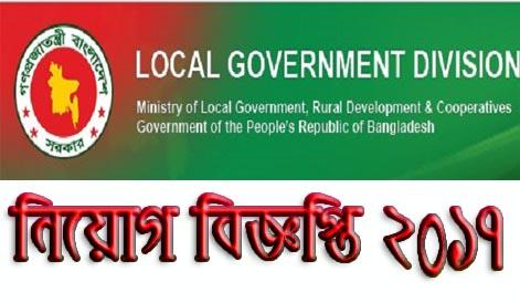 LGD project Job circular 2017