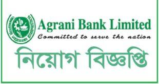 Bangladesh Agrani Bank Jobs Circular 2017