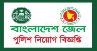 Bangladesh Jail Police Force Job Circular Prison.gov.bd