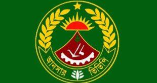Bangladesh Ansar Vdp battalion job Admission Circular 2017-www.ansarvdp.gov.bd