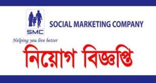 SMC bd Company job circular Exam Date