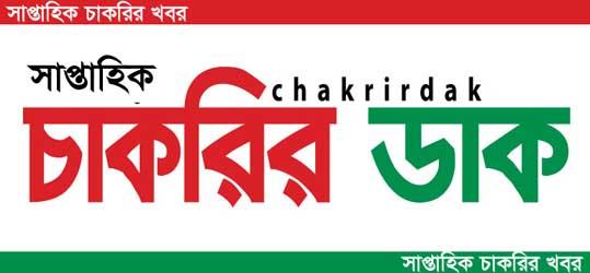 SaptahikChakrir Dak PotrikaWeekly Govt Job Circular Today-26/10/17
