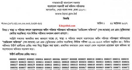 bpsc written exam result Published 2
