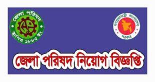 Zilla ParishadGovt job Circular 2017