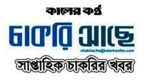 kaler kontho weekly newspaper jobs