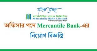 mercantile bank mto job circular 2017