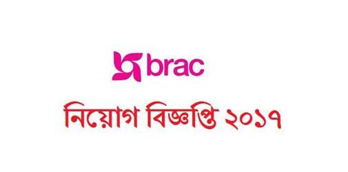 Brac Job circular 2017