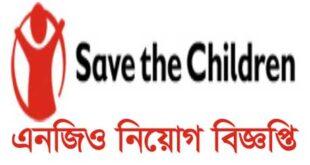 Save the children Ngojob Vacancy online Application