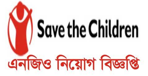 save the children job circular 2018