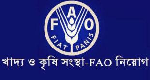 Fao Bd Job Vacancy Online Application Form, Exam Date