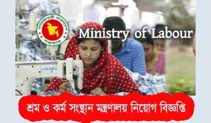 mole gov bd job circular Application Form