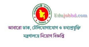 BHTPA job circular Dhaka
