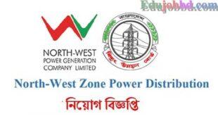 North West Power Generation Company Job Circular 2018