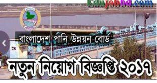 bangladesh water development board job circular 2017