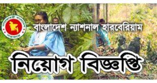 Bangladesh National Herbarium BNH Govt Job Circular 2018