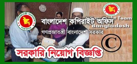 copyright office bangladesh Job circular 2018