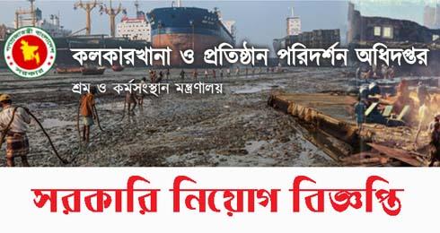 dife gov bd job Result Circular