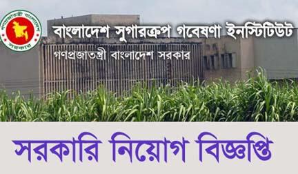 bsri gov bd job circular