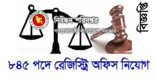 Bangladesh landregistry office job