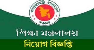 Education ministry job circular