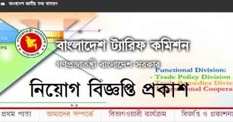 Bangladesh Tariff Commission job circular