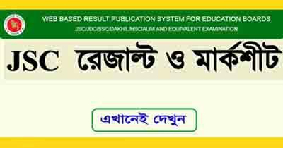 jsc result 2018 bd educationboard full Marksheet