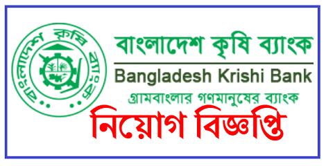 Bangladesh Krishi Bank job Circular